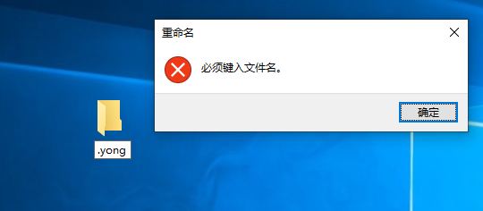 教你在Windows系统上创建以小数点开头的文件夹  Windows 第2张