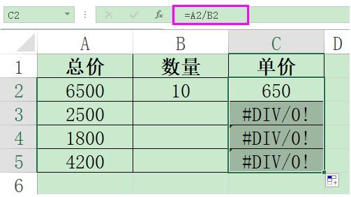 教你Excel中自动填充除法公式时固定分母单元格  Excel 第1张