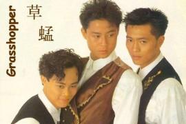 草蜢音乐合集1988-2012年53专辑歌曲大全