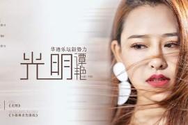 谭艳音乐合集2013-2016年7专辑歌曲大全