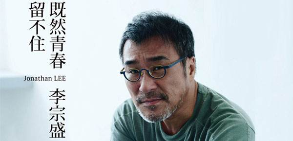 李宗盛音乐合集1986-2018年18张音乐专辑+单曲  李宗盛 第1张