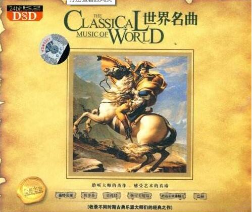 古典盖世名曲最佳收藏《世界经典名曲6CD》合辑Flac分轨  古典 第1张