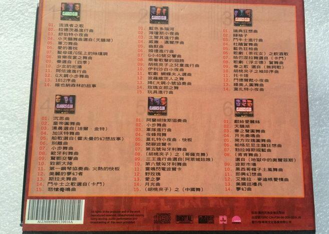 古典盖世名曲最佳收藏《世界经典名曲6CD》合辑Flac分轨  古典 第2张