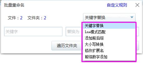 百度网盘文件在线批量重命名工具  网盘 百度 重命名 第8张