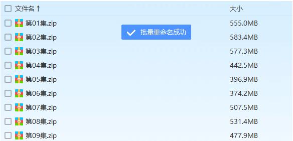 百度网盘文件在线批量重命名工具  网盘 百度 重命名 第11张