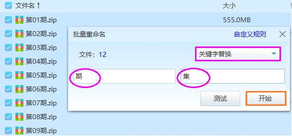 百度网盘文件在线批量重命名工具  网盘 百度 重命名 第10张