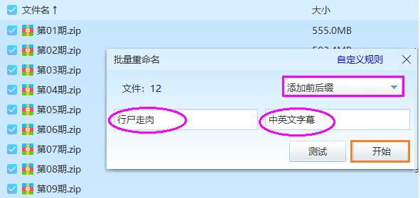 百度网盘文件在线批量重命名工具  网盘 百度 重命名 第13张