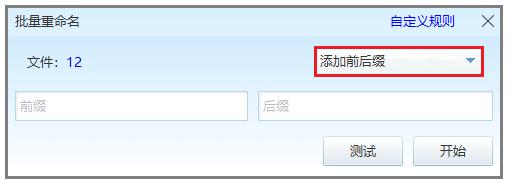 [Windows] 百度网盘文件在线批量改名工具  百度网盘 百度 重命名 第12张