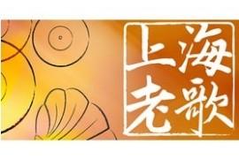 上海老歌1931-1949年20CD合集Flac分轨
