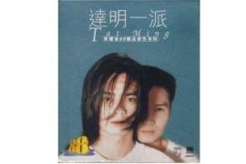 达明一派音乐合集1986-2012年39CD专辑歌曲