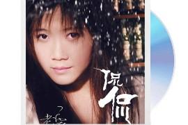 侃侃音乐合集2004-2018年25专辑歌曲