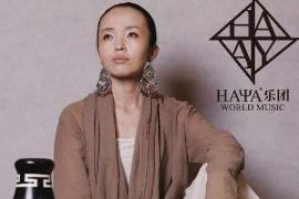 黛青塔娜(HAYA乐团主唱)音乐合集2009-2016年6专辑wav分轨
