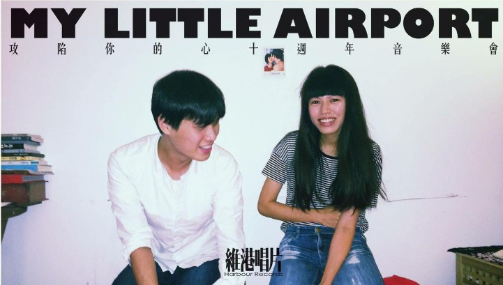 My Little Airport(我的小型飞机场)音乐合集2004-2018年10专辑Flac  Airport 第1张
