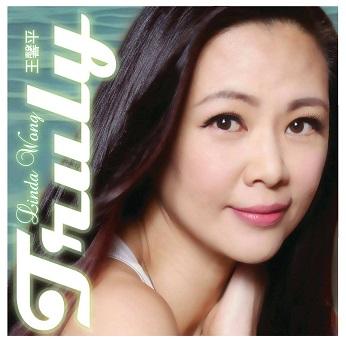 王馨平音乐合集1993-2017年22专辑歌曲  王馨平 女歌手 第1张