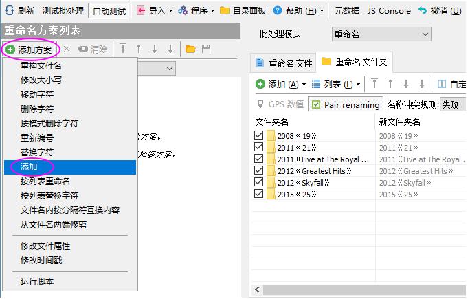 文件(夹)批量重命名工具安装、使用教程  重命名 批量 第5张