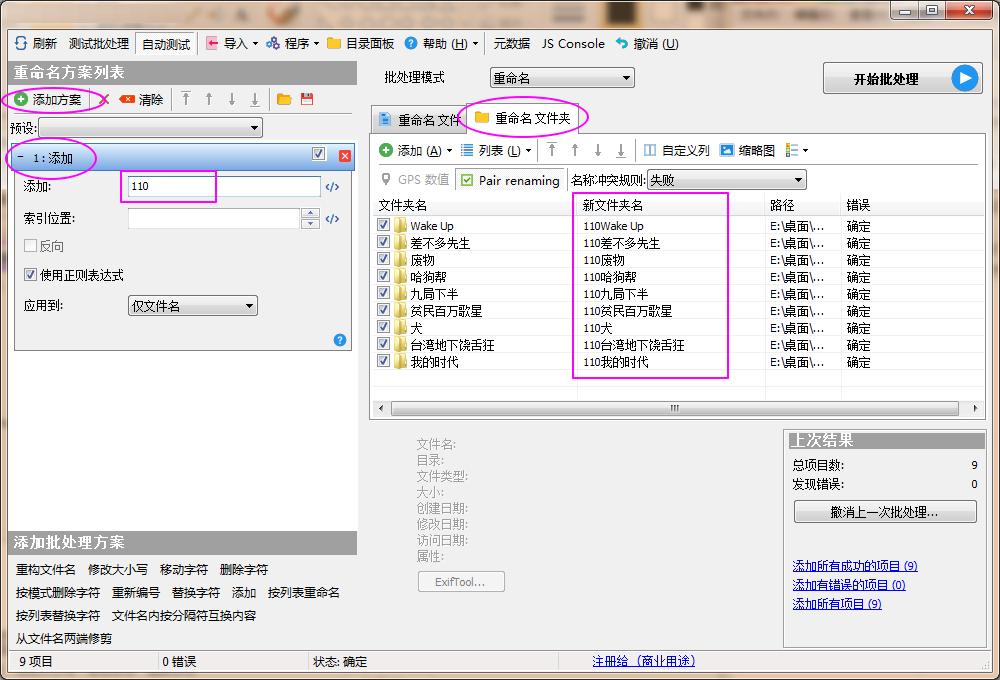 文件(夹)批量重命名工具安装、使用教程  重命名 批量 第9张