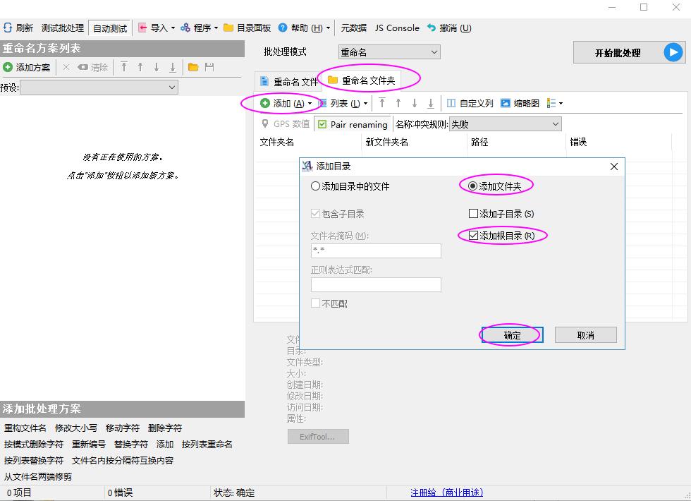 文件(夹)批量重命名工具安装、使用教程  重命名 批量 第4张