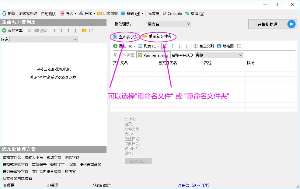 文件(夹)批量重命名工具安装、使用教程  重命名 批量 第3张