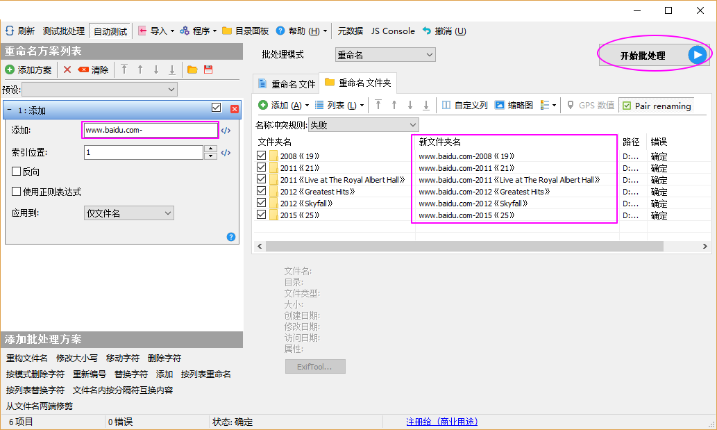 文件(夹)批量重命名工具安装、使用教程  重命名 批量 第6张
