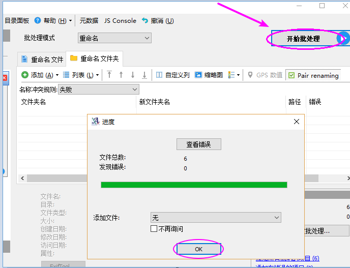 文件(夹)批量重命名工具安装、使用教程  重命名 批量 第7张