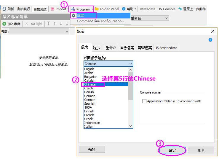 文件(夹)批量重命名工具安装、使用教程  重命名 批量 第2张
