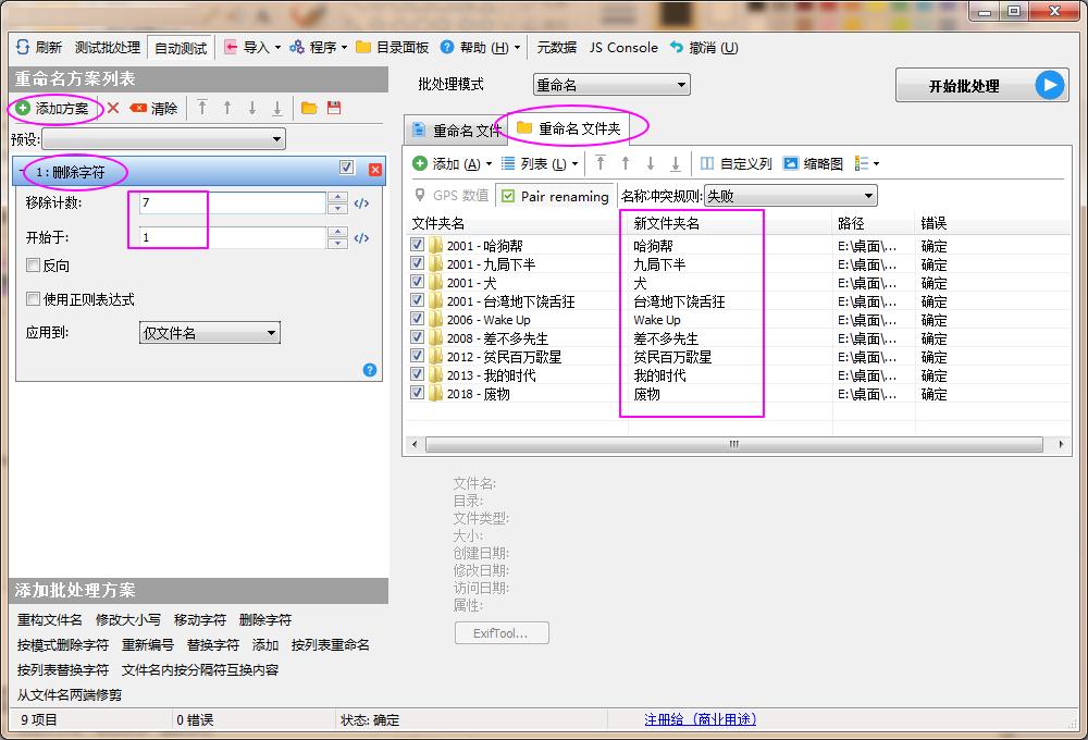 文件(夹)批量重命名工具安装、使用教程  重命名 批量 第8张