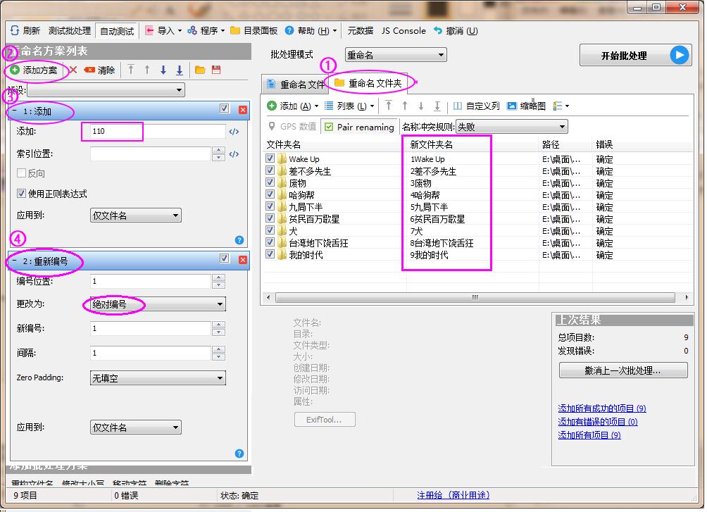 文件(夹)批量重命名工具安装、使用教程  重命名 批量 第11张