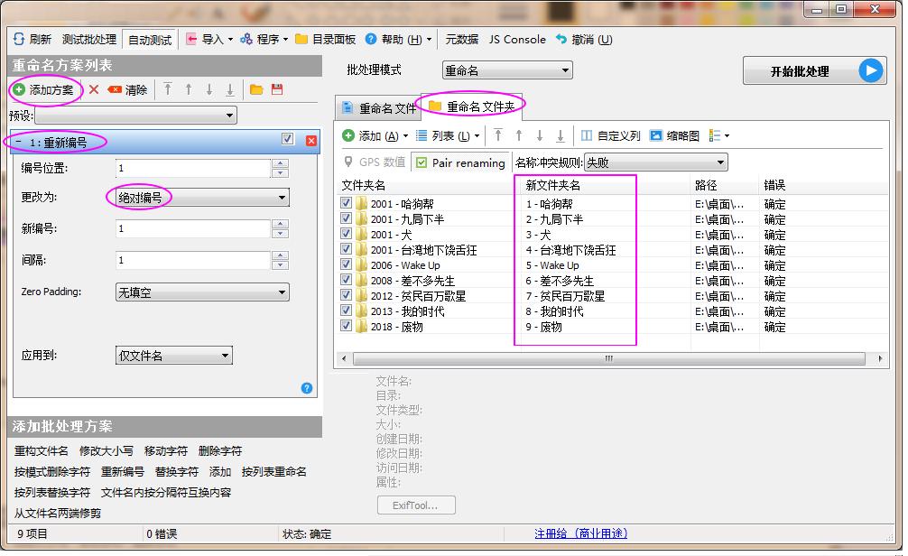 文件(夹)批量重命名工具安装、使用教程  重命名 批量 第10张