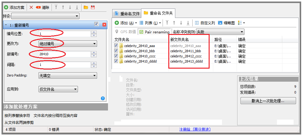文件(夹)批量重命名工具安装、使用教程  重命名 批量 第12张