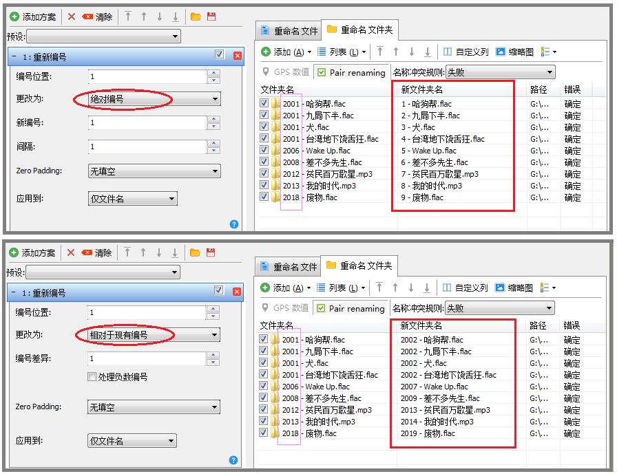 文件(夹)批量重命名工具安装、使用教程  重命名 批量 第13张
