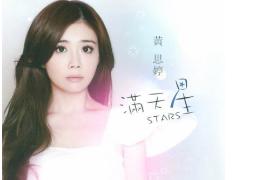 黄思婷音乐合集1990-2014年23专辑Flac分轨