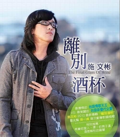 施文彬歌曲大全1993-2011年22张音乐专辑  施文彬 男歌手 台湾 第1张