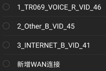 中国电信光猫百兆口、iTV口改上网Lan口  第3张