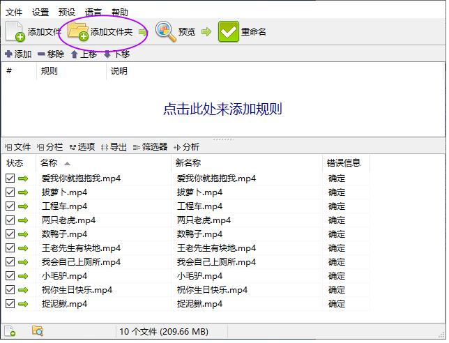 文件批量重命名工具安装和使用教程  重命名 批量 第4张