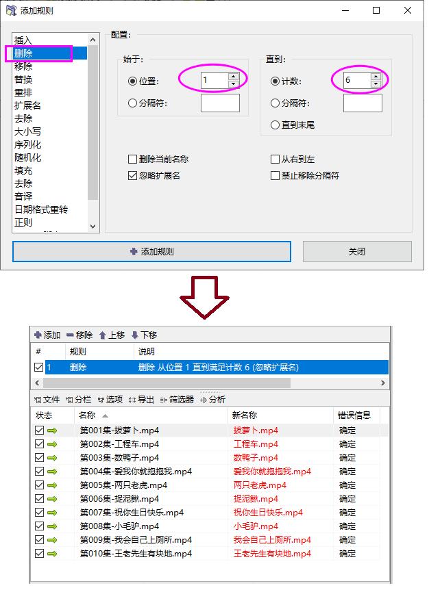文件批量重命名工具安装和使用教程  重命名 批量 第10张