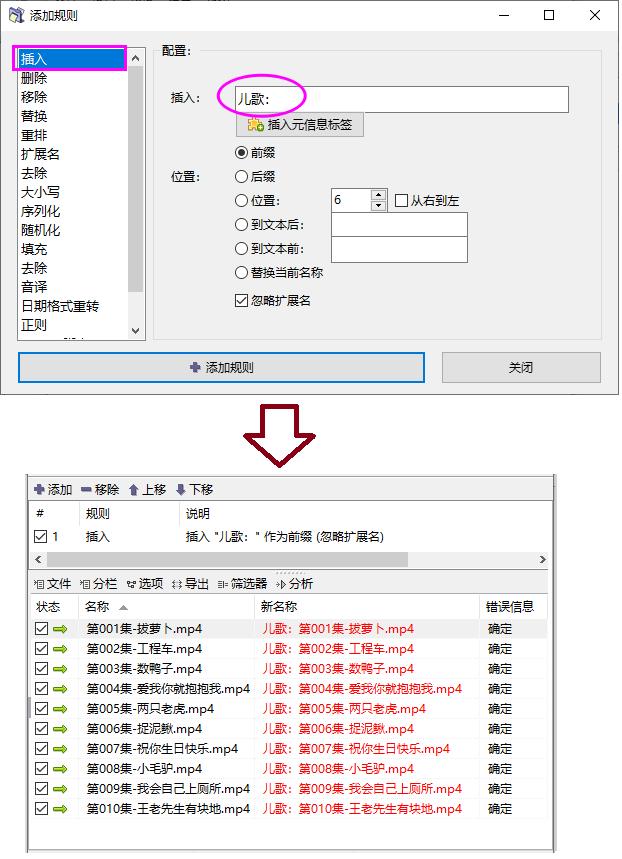 文件批量重命名工具安装和使用教程  重命名 批量 第9张