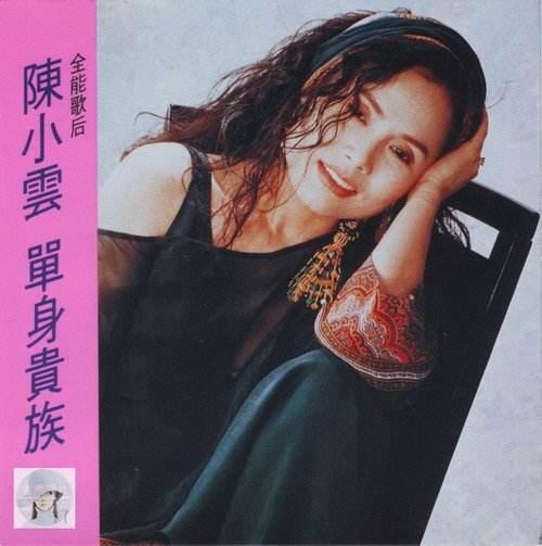 陈小云歌曲大全1985-2010年14张音乐专辑  陈小云 女歌手 台湾 第1张