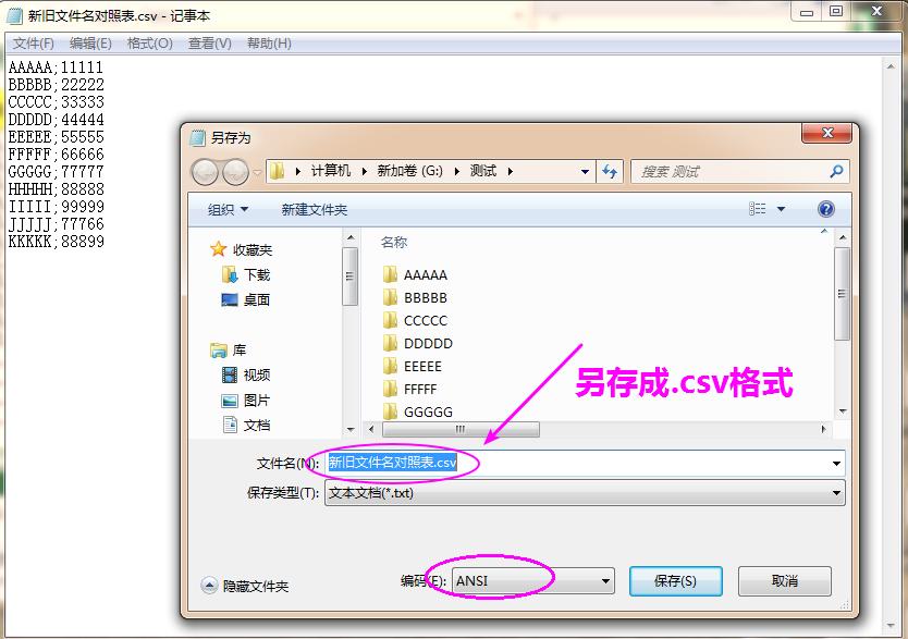 一款可以通过导入Excel表格给文件(夹)批量重命名的工具  Excel 重命名 批量 第2张