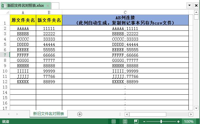 一款可以通过导入Excel表格给文件(夹)批量重命名的工具  Excel 重命名 批量 第1张