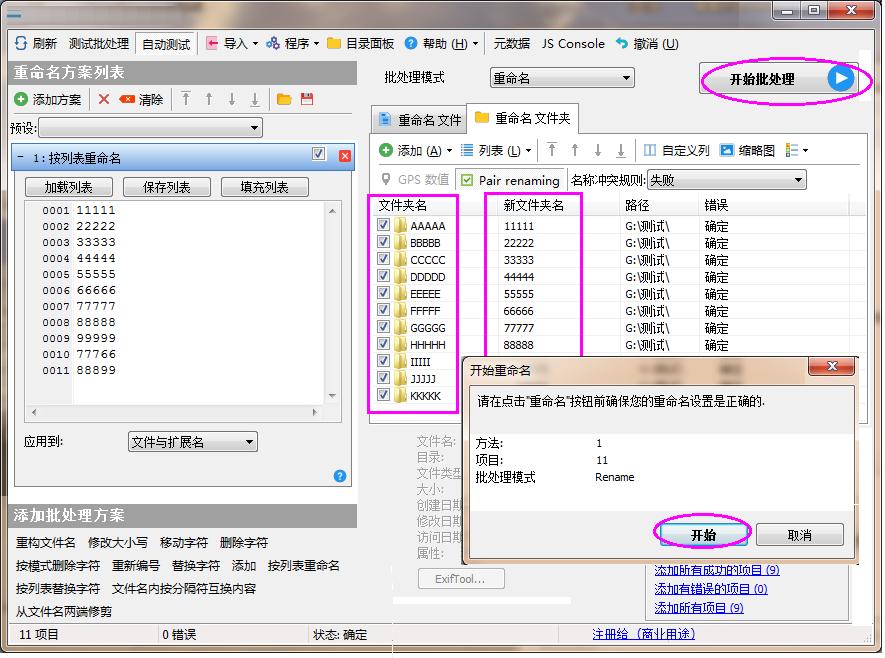 一款可以通过导入Excel表格给文件(夹)批量重命名的工具  Excel 重命名 批量 第5张