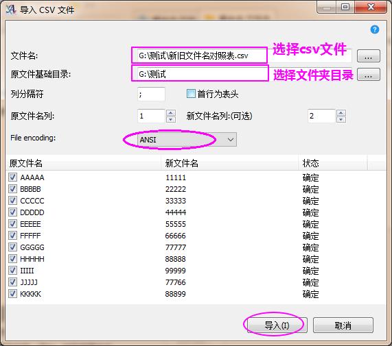 一款可以通过导入Excel表格给文件(夹)批量重命名的工具  Excel 重命名 批量 第4张