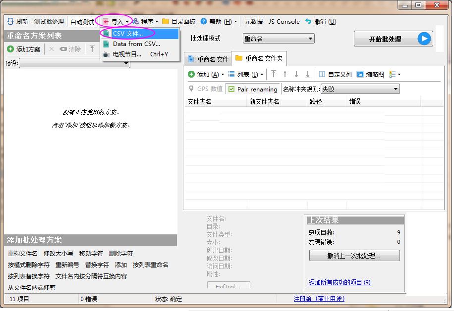 一款可以通过导入Excel表格给文件(夹)批量重命名的工具  Excel 重命名 批量 第3张