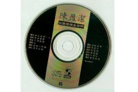 陈盈洁歌曲大全1977-2010年30张音乐专辑
