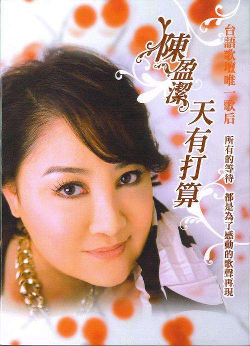 陈盈洁歌曲大全1977-2010年30张音乐专辑  陈盈洁 台湾 女歌手 第1张