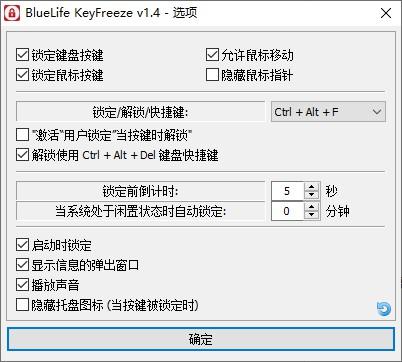 [Windows] 不锁屏幕的键盘锁BlueLife KeyFreeze  第5张