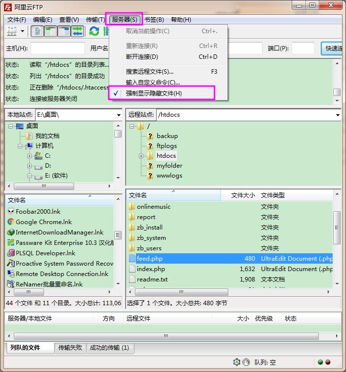 教你在FTP客户端中显示隐藏文件的方法  FTP 第1张