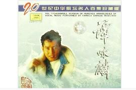 华语群星《20世纪中华歌坛名人百集珍藏版》104CD合集