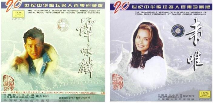 华语群星《20世纪中华歌坛名人百集珍藏版》104CD合集  群星 第1张
