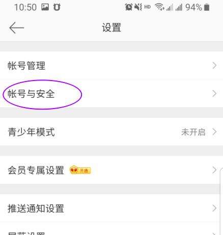 新浪微博取消登录保护详细教程  微博 第2张