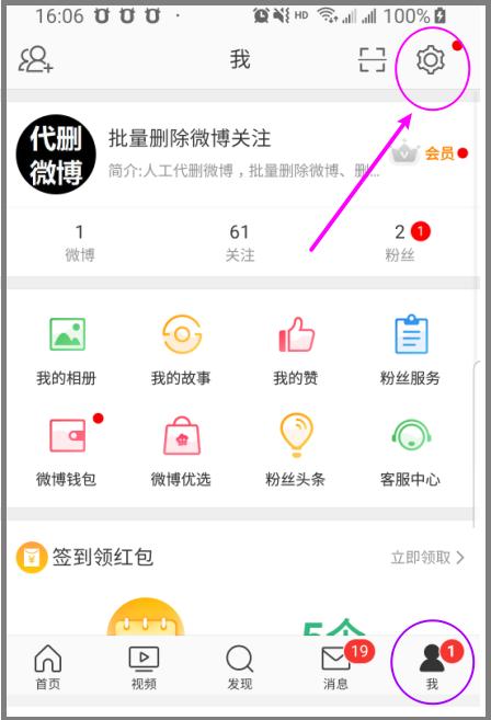 新浪微博账号详细注销流程  微博 第1张